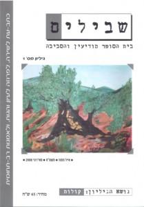 shvilim11-209x300