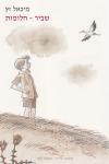michael-zats-fragile-dreams-front-cover